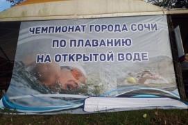 VIII Чемпионат Сочи по плаванию на открытой воде в категории МАСТЕРС